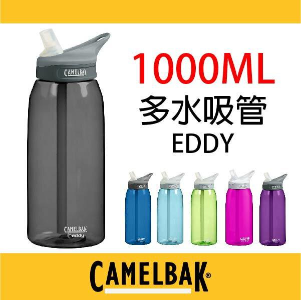 【CAMELBAK】EDDY 1000ml 多水吸管水瓶 不溢漏 運動水瓶 休閒 運動適用 美國補水專家 萬特戶外運動