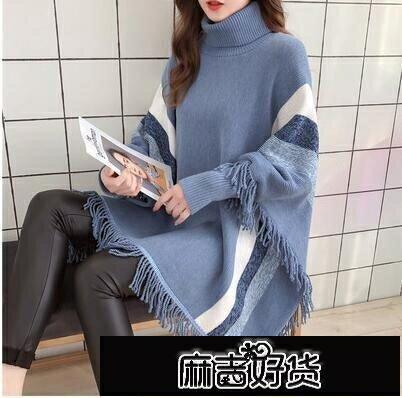 【樂天優選】寬鬆斗篷披肩外套女春秋冬新款大碼流蘇披風針織蝙蝠