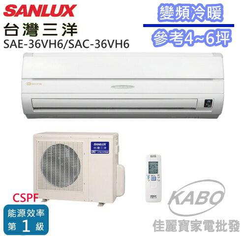 <br/><br/>  【佳麗寶】-含標準安裝(台灣三洋SANLUX)變頻冷暖分離式一對一冷氣(約適用4~6坪)SAE-36VH6/SAC-36VH6<br/><br/>