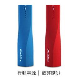 Rockfire 5000mAH行動電源+藍芽喇叭 - 藍色 / 紅色