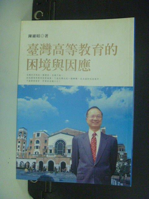 【書寶二手書T6/大學教育_KOR】臺灣高等教育的困境與因應_陳維昭