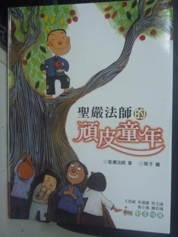 【書寶二手書T4/少年童書_YHO】聖嚴法師的頑皮童年_聖嚴法師_簡體書