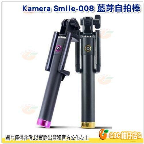現貨 Kamera Smile008 第四代 藍芽折疊自拍棒 自拍器 Smile 008 藍芽 快門鍵 自拍棒 5.5吋手機 折疊僅20cm 長度 85cm~20cm