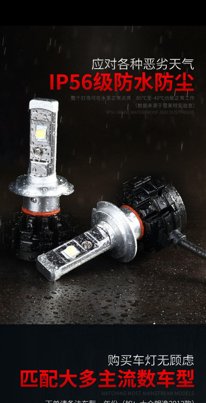美琪 (新款)汽車改裝通用led大燈 超亮強光燈泡 亮光前照遠近聚光