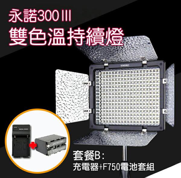 攝彩@永諾YN300III雙色溫持續燈B款F750電池充電器套組無線遙控可調色溫版LED數字顯示螢幕攝影燈