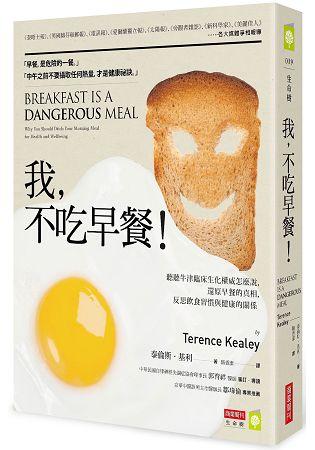 我,不吃早餐!聽聽牛津臨床生化權威怎麼說,還原早餐的真相,反思飲食習慣與健康的關係