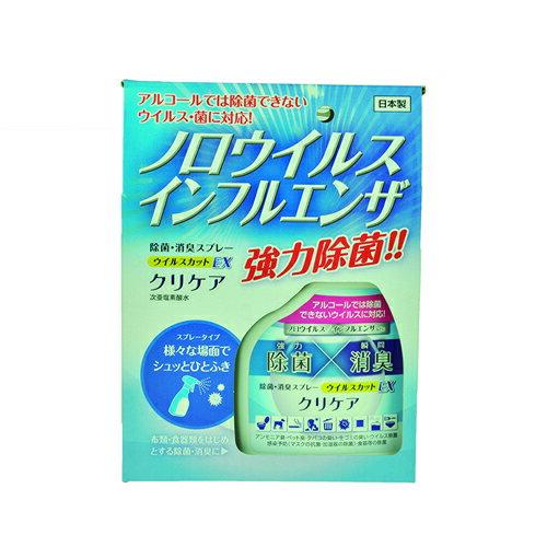 隨時噴讓病菌out安全無毒性 / 抗菌、消毒、除臭多功能合一強力除菌消臭液 1