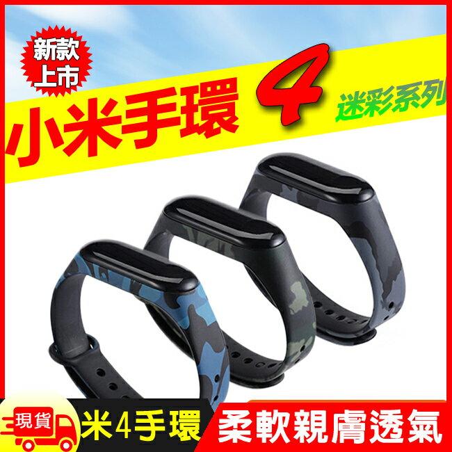 小米手環3/小米手環4迷彩炫彩腕帶錶帶-迷彩系列 矽膠錶帶 替換錶帶