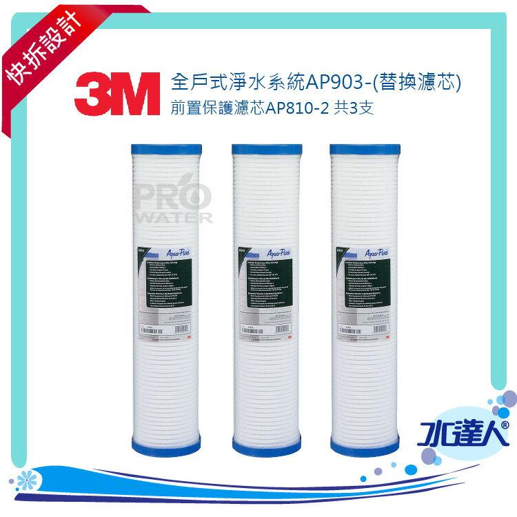 【水達人】3M 全戶式淨水系統AP903-(替換濾芯)前置保護濾芯AP810-2 共三支 - 限時優惠好康折扣
