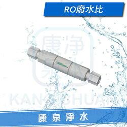 【康泉淨水】RO逆滲透純水機專用 - 450廢水比 (外牙2分管)
