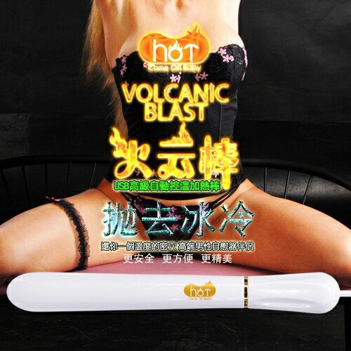亞娜絲情趣用品-荷蘭COB-HOT火雲棒 USB溫控加熱棒-自慰器飛機杯專用【跳蛋 潤滑液 自慰器 按摩棒 】