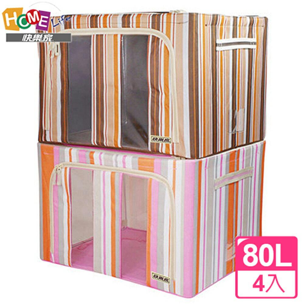 空間魔法師時尚條紋80L摺疊收納箱超值4入  贈雙面收納衣1入