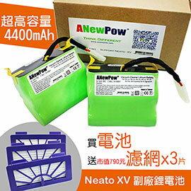 【迪特軍3C】Neato XV系列 掃地機器人 專用副廠鋰電池 APNX11