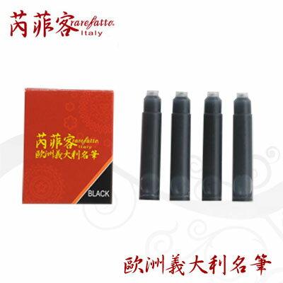 芮菲客rarefatto 鋼筆墨水管(4入)黑色6盒組 / 組