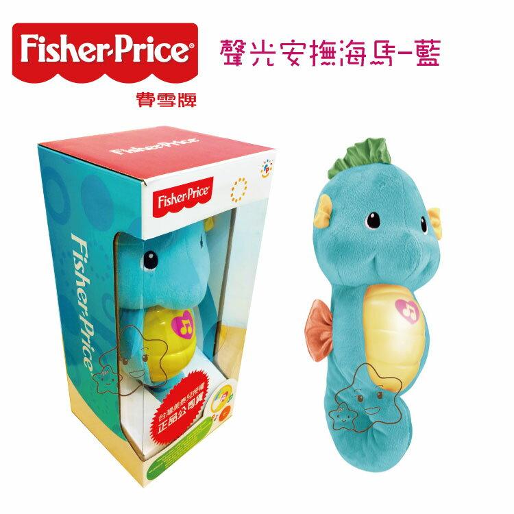 【大成婦嬰】費雪 Fisher Price 聲光安撫海馬(盒裝  /  公司貨) 1
