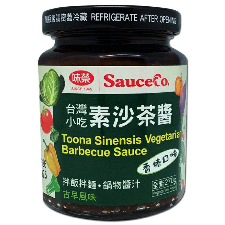 【味榮】素沙茶醬(香椿口味)270g - 限時優惠好康折扣