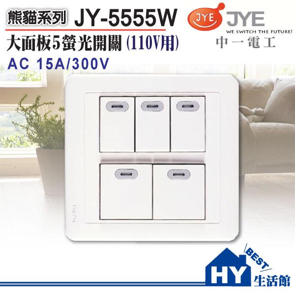 <br/><br/>  《中一電工》熊貓大面板開關JY-5555W螢光五開關附蓋板(白) -《HY生活館》水電材料專賣店<br/><br/>