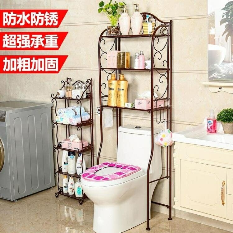馬桶置物架 落地衛生間洗手間浴室置物架收納洗衣機架子廁所臉盆架jy