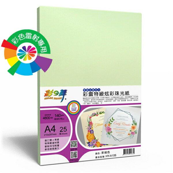 彩之舞 彩雷特級炫彩珠光紙-萊姆色 140g A4 25張入 / 包 HY-A106