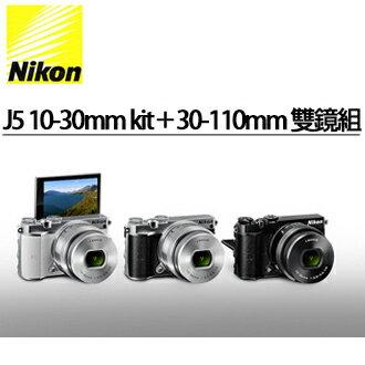 ★分期0利率★送r靜電抗刮保護貼 Nikon 1 J5 10-30mm kit+30-110mm 雙鏡組 微單眼數位相機 國祥公司貨(2/28前上網登錄送家樂福禮券500元)