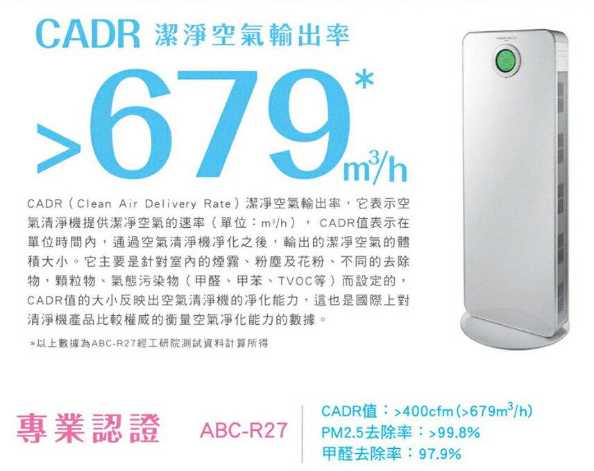 免運 台灣三洋 SANLUX ABC-R27 27坪 空氣清淨機 ABCR27 公司貨 PM2.5 6