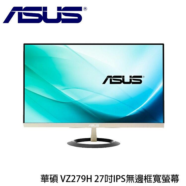 [喬傑數位]華碩 VZ279H 27吋IPS無邊框寬螢幕