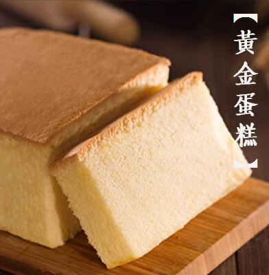 不加水!極濕潤蛋糕體!招牌黃金蛋糕(600g/盒)-笛爾手作現烤蛋糕!