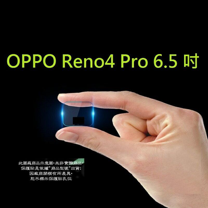 【鏡頭保護貼】OPPO Reno4 Pro 6.5 吋 Reno 4 Pro鏡頭貼 鏡頭保護貼 硬度3H