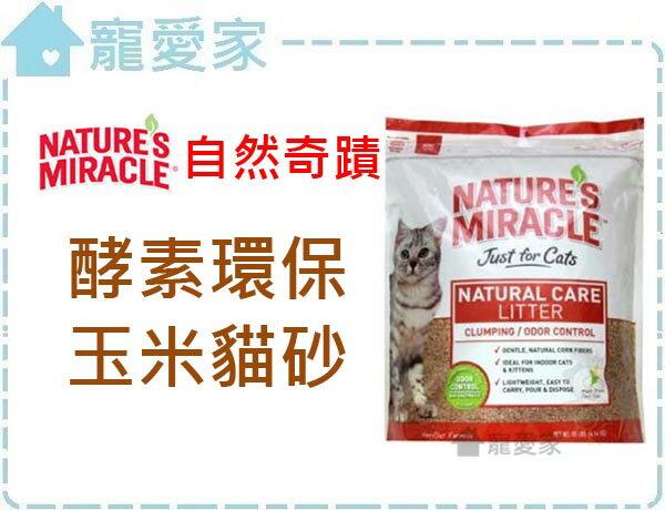 ~寵愛家~NATURE  ^#27 S MIRACLE自然奇蹟 酵素環保玉米貓砂 10L