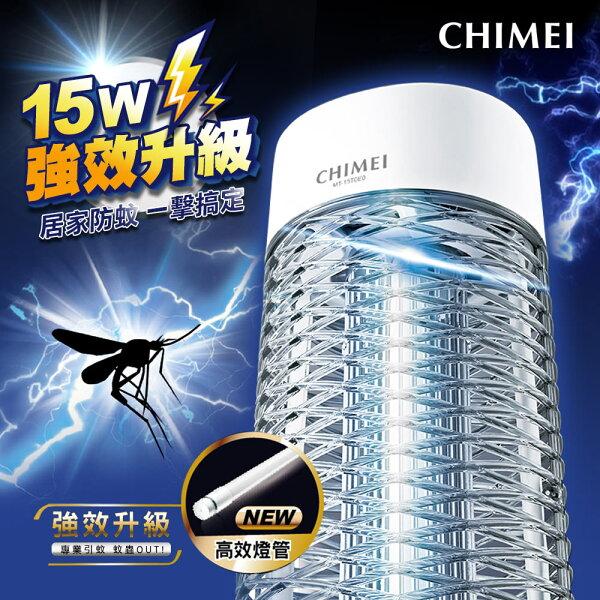 CHIMEI奇美15W強效電擊捕蚊燈MT-15T0E0