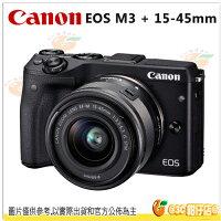 Canon佳能到Canon EOS M3 15-45mm 單鏡組 EOS M3 彩虹公司貨 自拍螢幕 翻轉機 再送32G+大吹球清潔組+保護貼