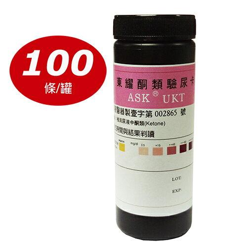 ASK尿酮試紙(100片罐)-酮體良伴(台灣製造)