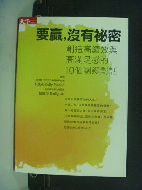 【書寶二手書T8/財經企管_NIG】要贏沒有祕密: 創造高績效與高滿足感_卜凱莉、劉維萍