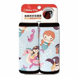 【淘氣寶寶】Baby City 推車把手保護套-紫色美人 BB41018U【台灣製造】
