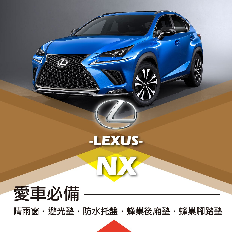 e系列~愛車 NX~LEXUS 凌志|晴雨窗|避光墊|托盤|蜂巢腳踏墊|後箱廂墊