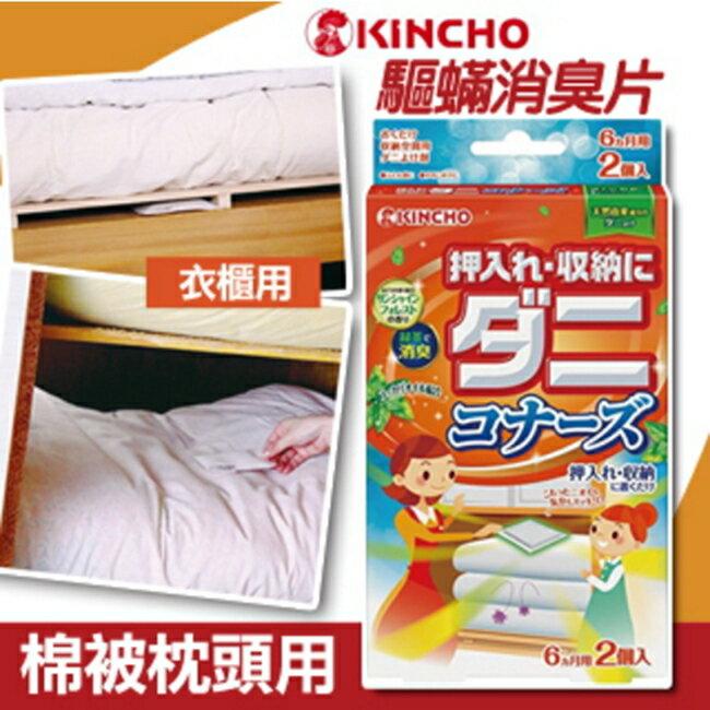 50%OFF【Q010317DN】日本金鳥 KINCHO驅蟎消臭片(衣櫥收納用2入) - 限時優惠好康折扣