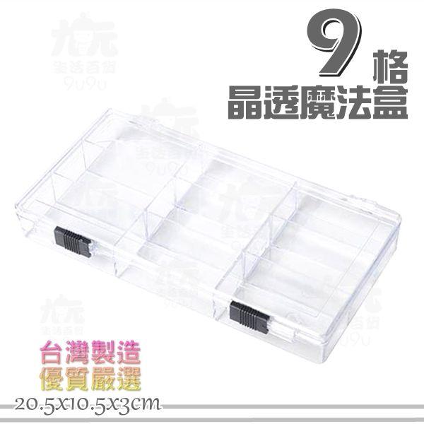 【九元生活百貨】9格晶透魔法盒 0901 萬用魔法盒 PS收納盒