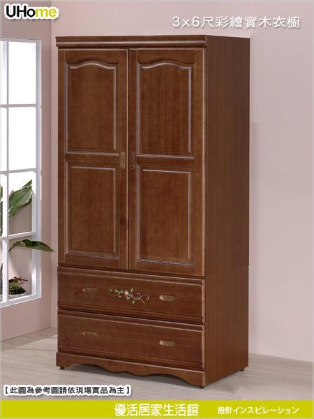 【UHO】優質彩繪實木3x6尺衣櫥