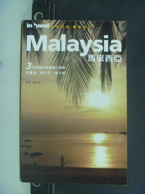 ~書寶 書T6/旅遊_JHH~馬來西亞3大名城:吉隆坡.蘭卡威.麻六甲_黃琡珺