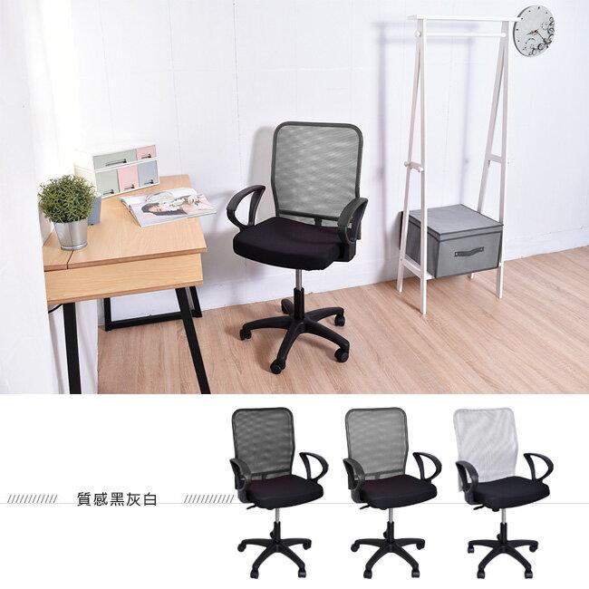 辦公椅 / 電腦椅 / 椅子 KAYLE透氣網背電腦網椅 / 辦公椅 / 網椅 / 透氣椅【A06001】 6
