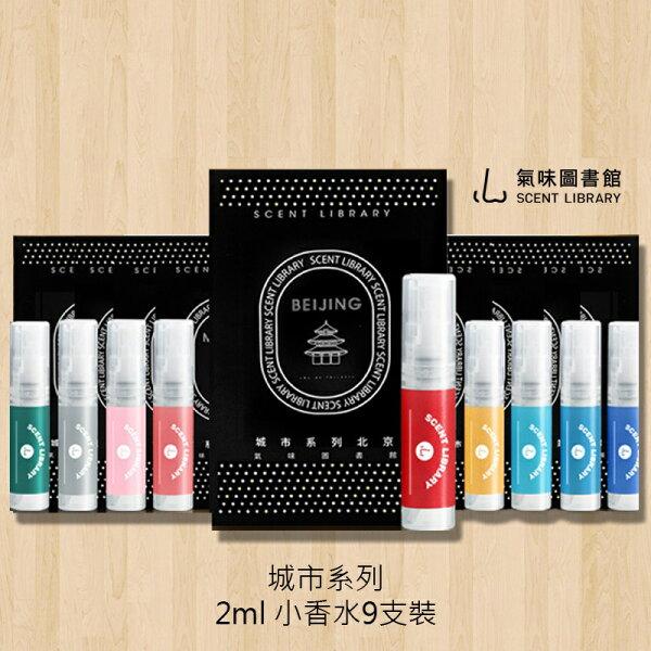 氣味圖書館:【氣味圖書館】自有品牌ScentLibrary城市系列淡香水禮盒