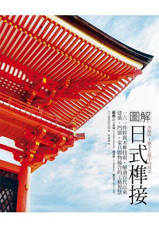 圖解日式榫接:161件經典木榫技術,解讀百代以來建築‧門窗‧家具器物接合的工藝智慧