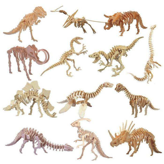 好娃娃親子生活館 木質立體拼圖 3D恐龍拼圖 恐龍化石 立體拼圖 恐龍積木 益智玩具 2731 好娃娃