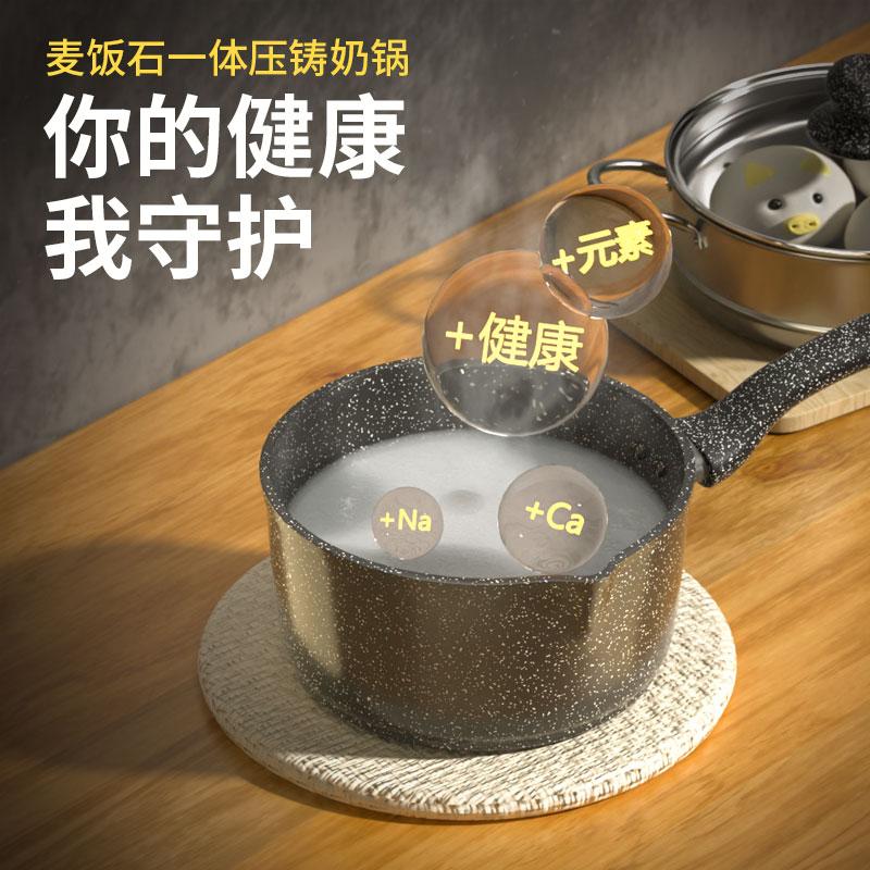 麥飯石奶鍋不粘鍋泡面小湯鍋煎煮一體多功能  免運