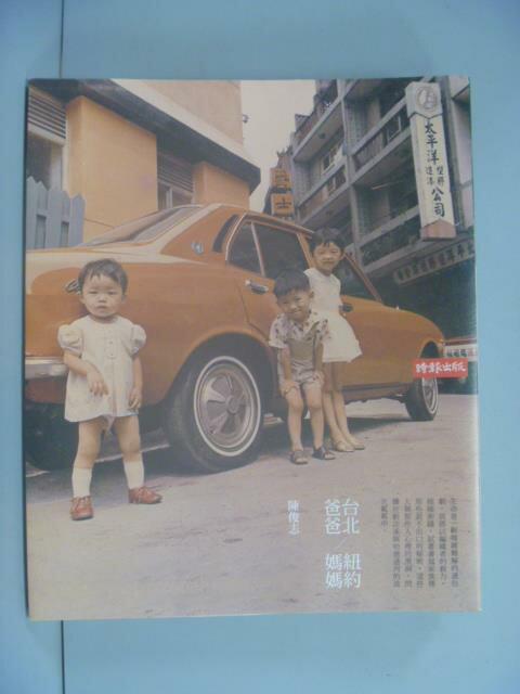 ~書寶 書T6/一般小說_GIN~台北爸爸紐約媽媽_陳俊志