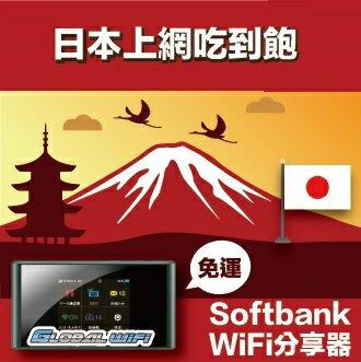 GLOBAL WiFi 亞洲行動上網分享器 日本 Softbank 吃到飽 4G