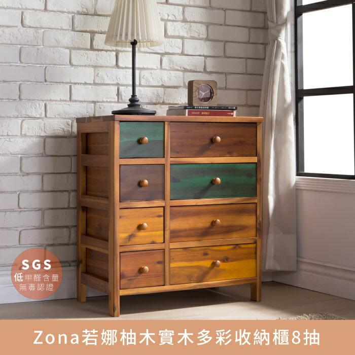 Zona若娜柚木實木多彩收納櫃8抽【myhome8居家無限】 1