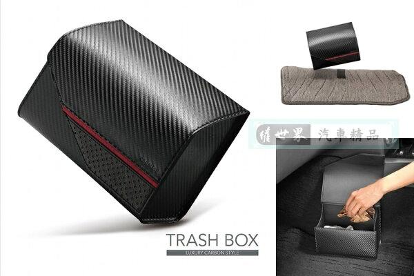 權世界@汽車用品日本CARMATE車用碳纖紋合成皮革磁吸式固定夾腳踏墊掀蓋式垃圾桶收納置物盒DZ452