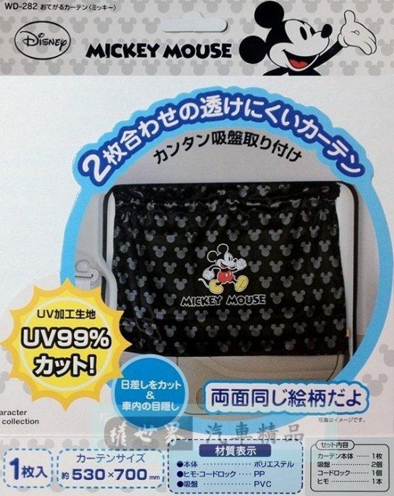 權世界@汽車用品 日本 NAPOLEX Disney 米奇 車用遮陽窗簾 1入 雙層兩面圖案 99%抗UV WD-337