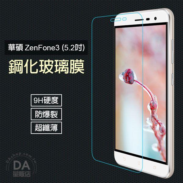 《DA量販店》華碩 ASUS ZenFone 3 ZE520KL 5.2吋 鋼化 強化 玻璃 保護貼(80-2768)